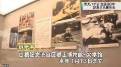 「ハチ公」展_NHKニュース_キャプチャ11