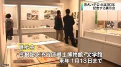 「ハチ公」展_NHKニュース_キャプチャ12