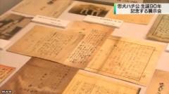 「ハチ公」展_NHKニュース_キャプチャ8