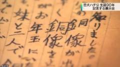 「ハチ公」展_NHKニュース_キャプチャ9