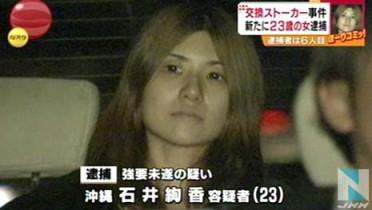 「復讐掲示板・交換ストーカー事件」で6人目の逮捕者・石井絢香容疑者(23)_画像1