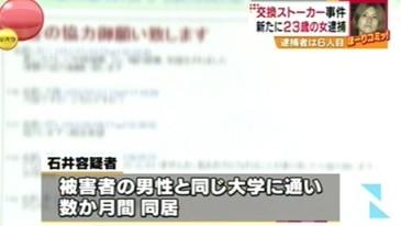 「復讐掲示板・交換ストーカー事件」で6人目の逮捕者・石井絢香容疑者(23)_画像4