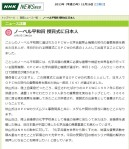 ノーベル平和賞 授賞式に日本人(NHK 11月15日 23時12分)