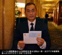 ノーベル平和賞、OPCW元査察局長の秋山一郎さん出席(毎日新聞)