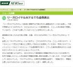 リーガロイヤルホテルでも虚偽表示(NHK)