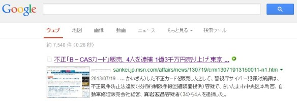 不正「BーCASカード」販売、4人を逮捕 1億3千万円売り上げ 東京(産経 2013-7-19)