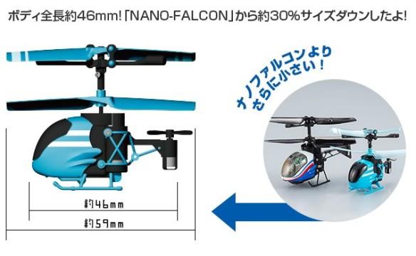世界最小のラジコンヘリ「ピコファルコン」(PICO-FALCON)_画像3