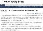 中国、南シナ海にヘリ搭載の新型巡視船(日経2013-12-28)