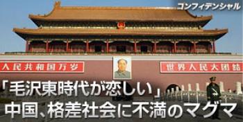 中国、格差社会に不満のマグマ(日経)01