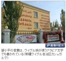 中国、格差社会に不満のマグマ(日経)11