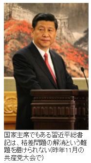 中国、格差社会に不満のマグマ(日経)13