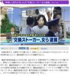 """串刺し人形など送ったか""""交換ストーカー""""女ら逮捕(ANNニュース2013-12-5)"""