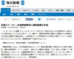 交換ストーカー_以前同居男性に連絡強要の手紙(毎日新聞2014-1-8)