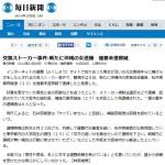交換ストーカー事件_新たに沖縄の女逮捕、強要未遂容疑(毎日2014-1-8)