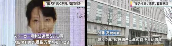 交換ストーカー事件_歯科医師・横路万里奈被告(28)に有罪判決(NHK2014-3-17)