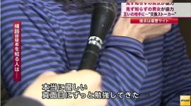 交換ストーカー事件_FNN取材VTR-1