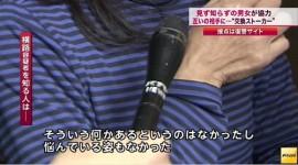 交換ストーカー事件_FNN取材VTR-2