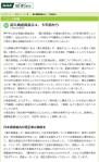 富久娘虚偽表示4、5年前から  (11月12日21時30分)