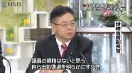 山本太郎、議員の資格なし(世耕官房副長官)