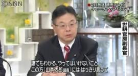 山本太郎、議員の資格なし(世耕官房副長官)1