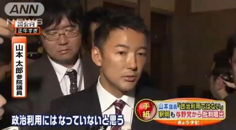 山本太郎・アホ参院議員の居直り