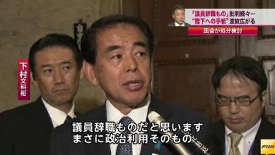 山本太郎・アホ参院議員の非難1