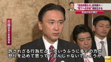 山本太郎・アホ参院議員の非難2