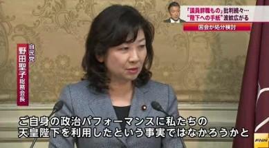 山本太郎・アホ参院議員の非難3