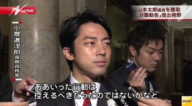 山本太郎・アホ参院議員の非難4
