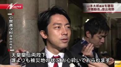 山本太郎・アホ参院議員の非難5