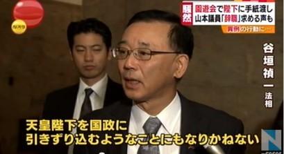 山本太郎・アホ参院議員の非難6