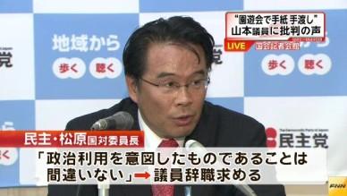 山本太郎・アホ参院議員の非難7