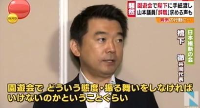 山本太郎・アホ参院議員の非難8