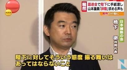 山本太郎・アホ参院議員の非難9