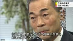 平和賞授賞式前にOPWC初代査察局長・秋山一郎さん抱負を語る(NHKニュース)3
