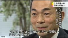 平和賞授賞式前にOPWC初代査察局長・秋山一郎さん抱負を語る(NHKニュース)4