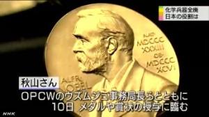 平和賞授賞式前にOPWC初代査察局長・秋山一郎さん抱負を語る(NHKニュース)7