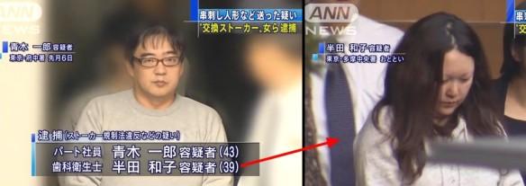 復讐サイトで知りあった3人による交換ストーカー事件_青木一郎容疑者と半田和子容疑者・画像