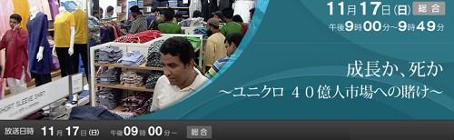 成長か、死か~ユニクロ 40億人市場への賭け~(NHKスペシャル)01