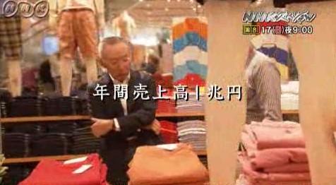 成長か、死か~ユニクロ 40億人市場への賭け~(NHKスペシャル)03