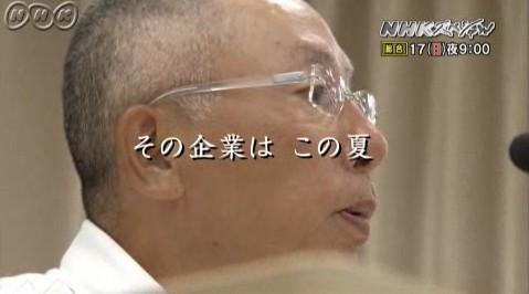 成長か、死か~ユニクロ 40億人市場への賭け~(NHKスペシャル)05