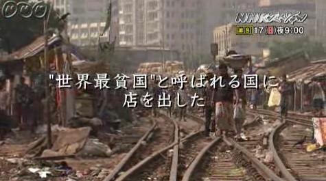 成長か、死か~ユニクロ 40億人市場への賭け~(NHKスペシャル)06