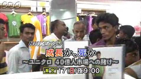 成長か、死か~ユニクロ 40億人市場への賭け~(NHKスペシャル)08