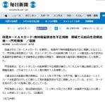 改造B-CASカード_有料衛星放送を不正視聴 容疑で元船員を書類送検・福岡(毎日2014-1-28)