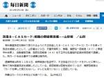 改造B-CASカード_視聴の容疑者逮捕--山形署・山形(毎日2014-1-30)
