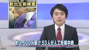 新出生前検査 53人が人工妊娠中絶
