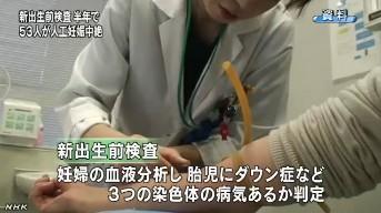 新出生前検査 53人が人工妊娠中絶2