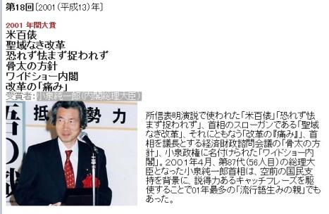 新語・流行語大賞第18回小泉純一郎(当時の内閣総理大臣)