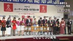 新語流行語 30年の「トップ10」(NHK)1