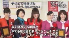 新語流行語 30年の「トップ10」(NHK)2